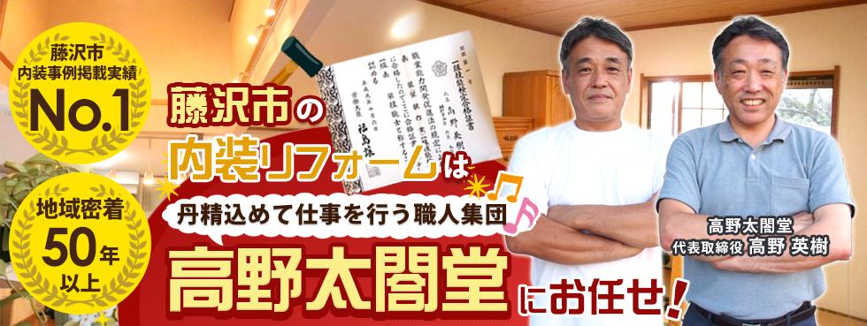 藤沢市の内装リフォームは高野太閤堂にお任せ!