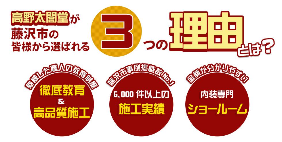 高野太閤堂が藤沢市の皆様から選ばれる3つの理由とは?