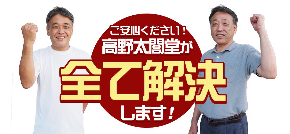 ご安心ください!高野太閤堂がすべて解決します!