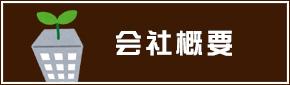 内装リフォーム 藤沢市 高野太閤堂 会社概要