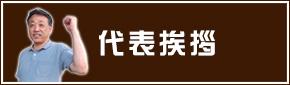 内装リフォーム 高野太閤堂 藤沢市 代表挨拶