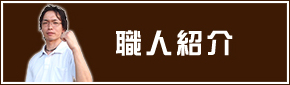 藤沢市 高野太閤堂 内装リフォーム スタッフ紹介