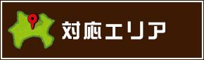 藤沢市 内装リフォーム 高野太閤堂 施工エリア・アクセスマップ
