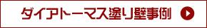 藤沢の内装リフォームなら高野太閤堂 ダイアトーマス塗り壁事例
