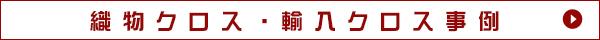 藤沢の内装リフォームは高野太閤堂へ! 施工実績多数。施工事例とお客様の声多数掲載 地域密着で対応 織物クロス・輸入クロス事例