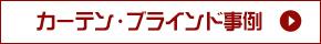 藤沢の内装リフォームなら高野太閤堂 カーテン・ブラインド事例