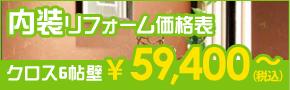 藤沢市の内装リフォームは高野太閤堂へ! 施工実績多数。施工事例とお客様の声多数掲載 地域密着で対応 内装リフォーム価格表