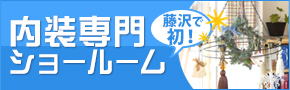 藤沢市の内装リフォームなら高野太閤堂 内装専用ショールーム