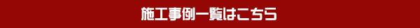 内装リフォーム 高野太閤堂 藤沢市 その他にも豊富な施工事例があります