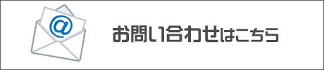 藤沢市の内装リフォームは高野太閤堂へ! 施工実績多数。施工事例とお客様の声多数掲載 地域密着で対応 お問い合わせはこちら