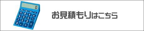 藤沢市の内装リフォームなら高野太閤堂 お見積もりはこちらから