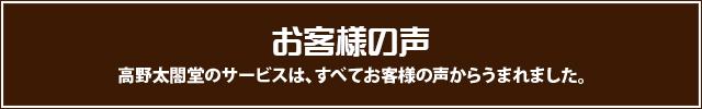 藤沢市 高野太閤堂 内装リフォーム