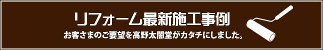 藤沢市の内装リフォームなら高野太閤堂