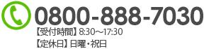 高野太閤堂 藤沢市 内装リフォーム お問い合わせはこちら