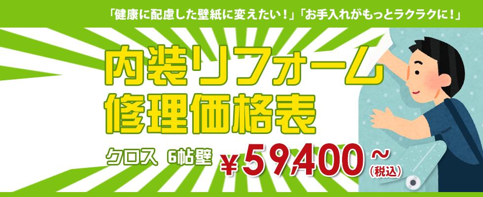 藤沢市 内装リフォーム 高野太閤堂