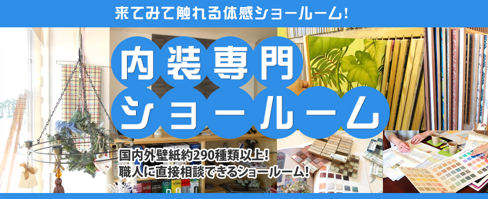 高野太閤堂 藤沢市 内装リフォーム