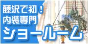 内装リフォーム 高野太閤堂 藤沢市