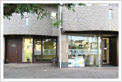 内装リフォーム 藤沢市 高野太閤堂